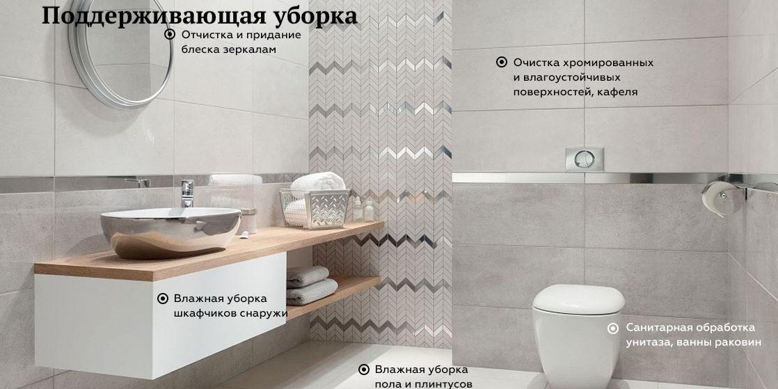 ванна поддерживающая уборка