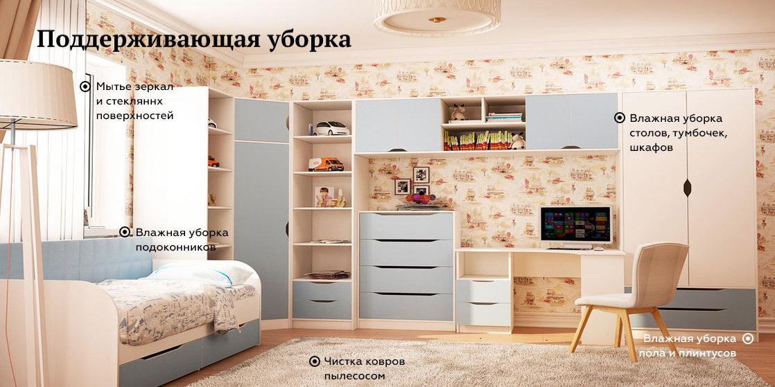 комната поддерживающая уборка